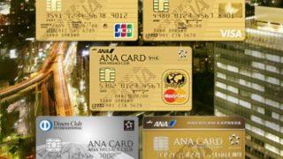 ANAスカイコインの活用方法!マイルを特典航空券に変更するよりもお得な場合