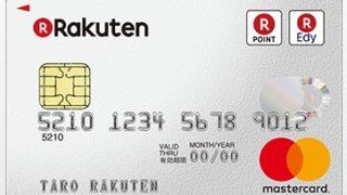 ANAマイルを貯めるなら楽天カードが最強。今なら、最大18,500円相当がプレゼント!