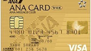 ANAマイルを貯める最強のカードはコレ!ANA VISA ワイドゴールドカード対ANAダイナースプレミアムカード