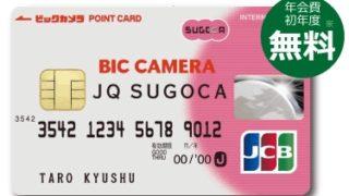 熊本-新大阪間の新幹線が5,990円も安くなる!ビックカメラJQ SUGOCAカードの徹底活用方法