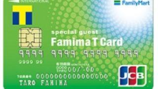 Tポイントを貯めるなら、ファミマTカード。最大還元率2.5%~4.8%!!