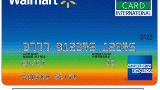 ウォルマートカードセゾンなら最大還元率5.5%。今なら3,600円相当が貰える!