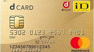 ドコモユーザー必携 NTTドコモのdカード GOLDを申し込むなら、このポイントサイトが絶対オススメ