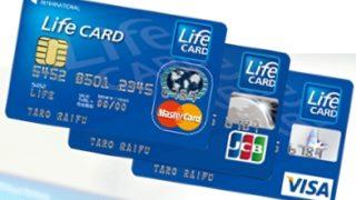 ライフカードを申し込むなら、このポイントサイトがお得!期間限定最大23,800円相当獲得のチャンス