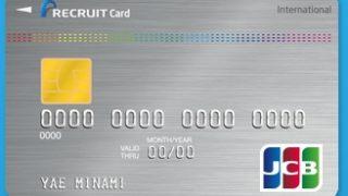 リクルートカードは年会費無料なのにゴールドカードを超える1.2%の高還元率