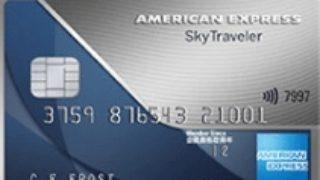 出張でどんどんマイルが貯まるスカイトラベラーカードのメリットとは?