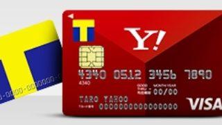 家電製品を買うならYahooカード+Yahooショッピングが最強!今なら、最大14,000円獲得のチャンス