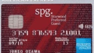 旅行に必携のSPGアメックスを申し込むなら、このポイントサイトから。