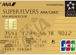 ANAスーパーフライヤーズカード
