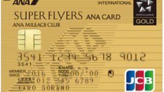 陸マイラー憧れのANAスーパーフライヤーズカード(SFC)の特典と取得方法