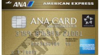 ANAアメリカン・エキスプレス・ゴールド・カード入会で最大50,000マイル獲得可能