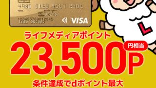 dカードGOLD入会で最大48,250円獲得 今だけ4月30日まで